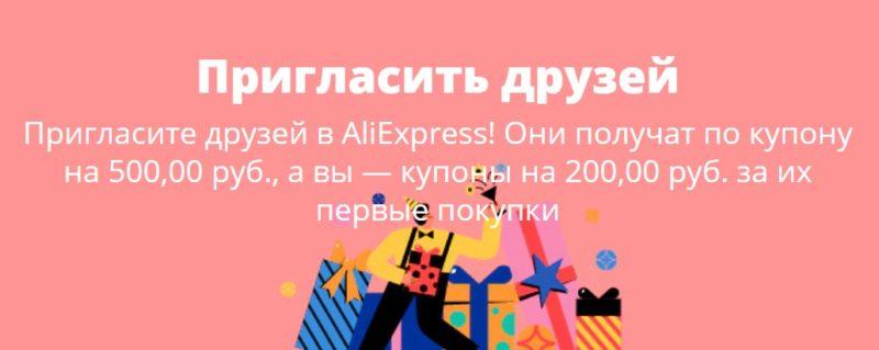 Купон за приглашенного друга для обоих покупателей на Алиэкспресс