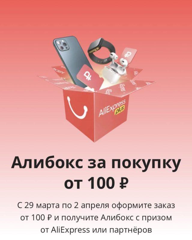 Алибокс за покупку от 100 рублей на алиэкспресс коробка с сюрпризом