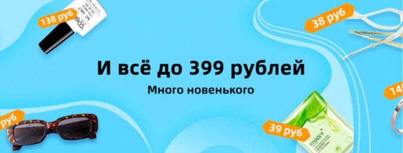 Товары до 399 рублей с бесплатной доставкой алиэкспресс