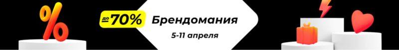 Брендомания _ AliExpress распродажа