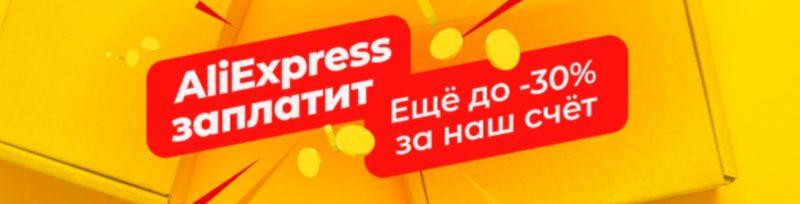 AliExpress заплатит промокоды на товары со скидками