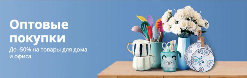 Оптовые покупки скидка на товары для дома и фиса при покупке от 2 позиций алиэкспресс