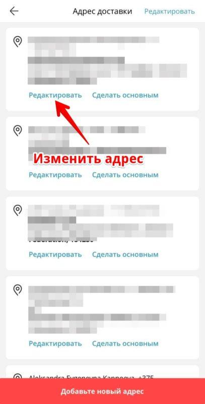 как поменять адрес в мобильном приложении aliexpress