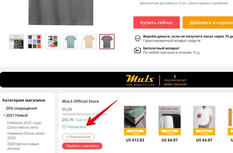 как спросить продавца на алиэкспресс состав ткани товара?