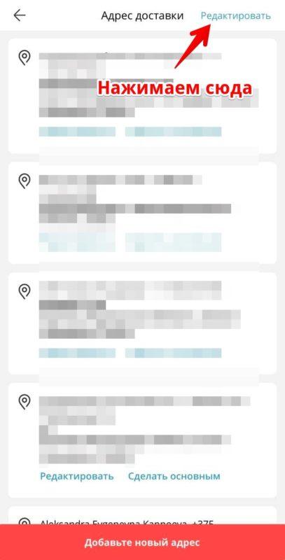 как удалить адрес доставки на алиэкспресс в мобильном приложении