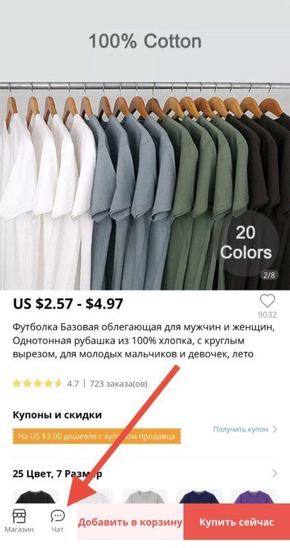как задать вопрос о составе ткани продавцу на алиэкспресс с мобильного