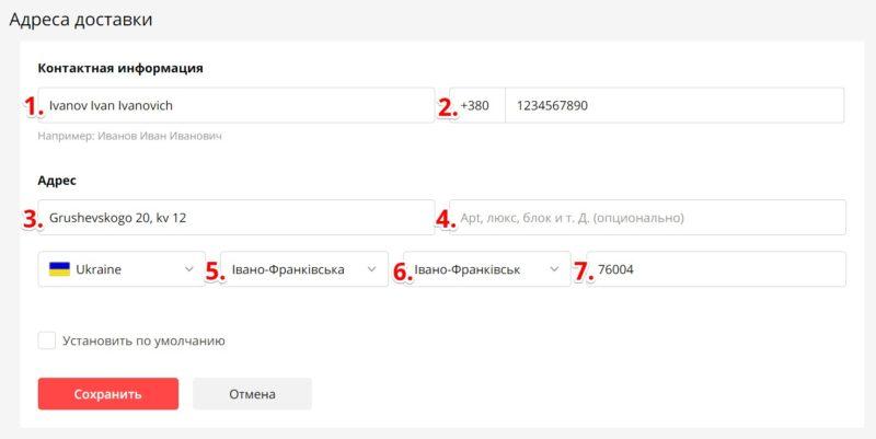 как заполнить адрес доставки на алиэкспресс украина