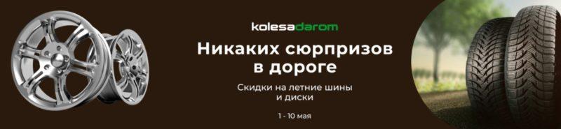 Kolesa Darom скидки на шины и диски aliexpress