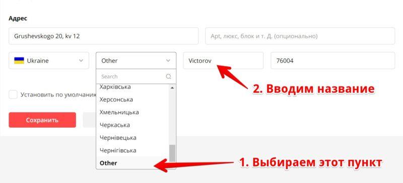 моего села нет в списке алиэкспресс украина