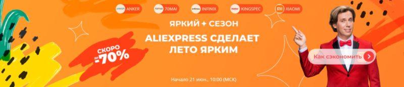 Яркий сезон Aliexpress летняя распродажа