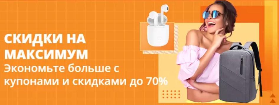 Алиэкспресс Скидки