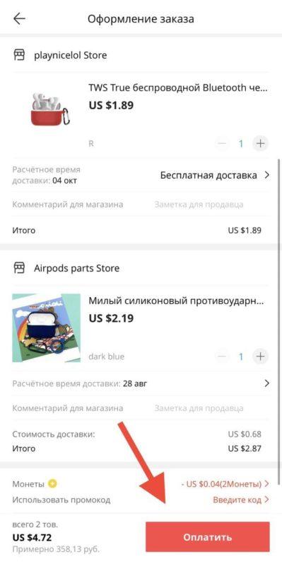 финальный шаг при оформлении заказа на aliexpress со смартфона