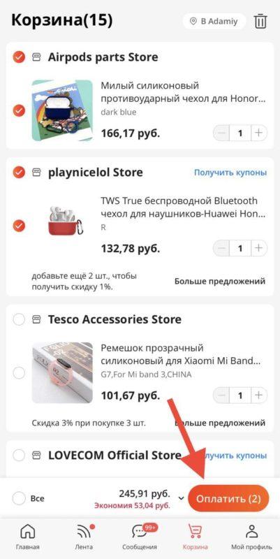 как выбрать способ оплаты в мобильной версии ali