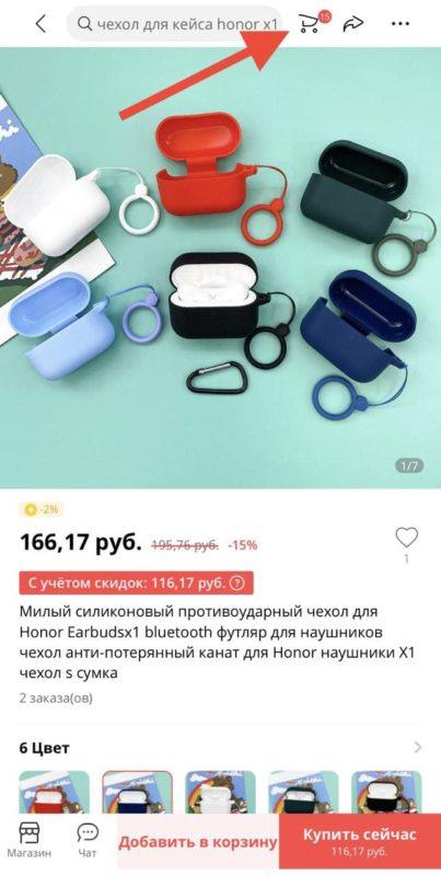 корзина в мобильном приложении aliexpress
