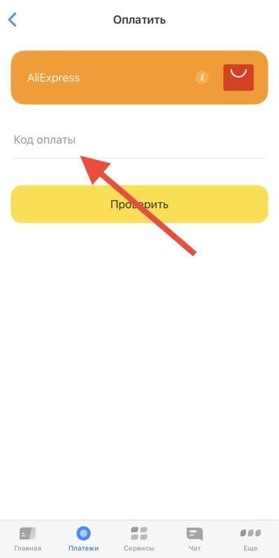 оплата заказа на али по коду из смс в онлайн банке
