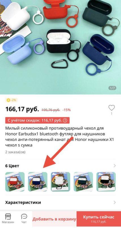 пример оформления заказа на алиэкспресс через телефон