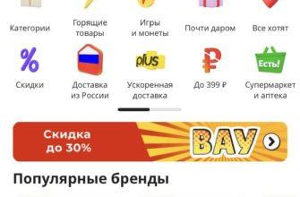 как заказать на алиэкспресс с телефона пошаговая инструкция на русском
