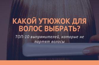 какой утюжок для волос лучше выбрать